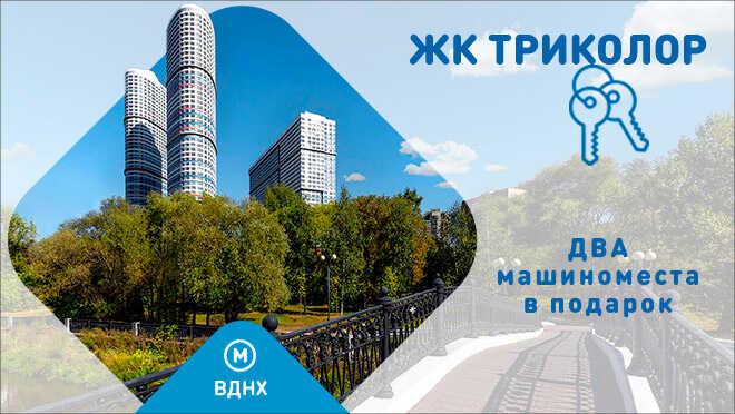 ЖК «Триколор» в Москве! 2 машиноместа в подарок Квартиры бизнес-класса с ключами,